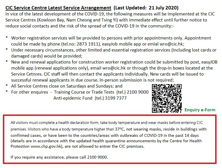 (English) CIC Latest Service Arrangement (updated 20200721)